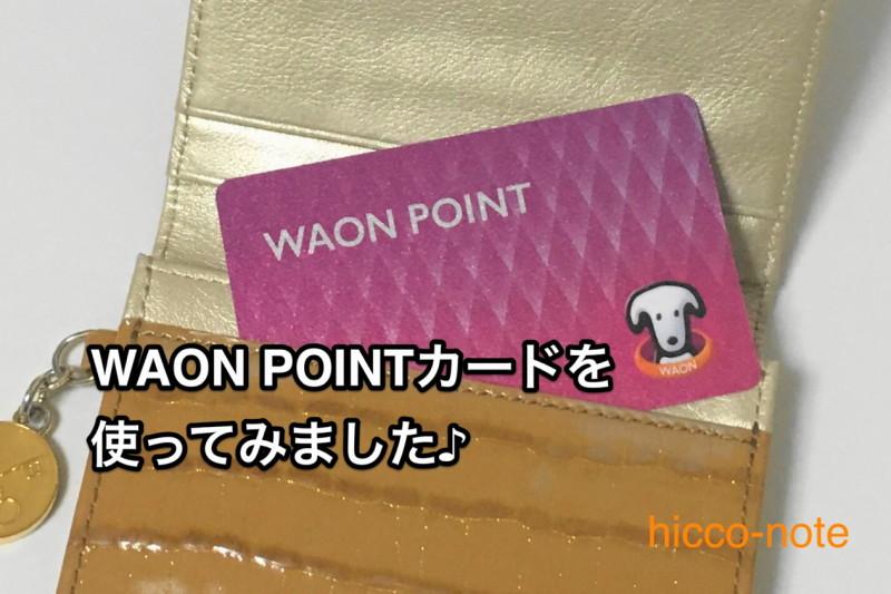 WAON POINT アイキャッチ 文字アリ