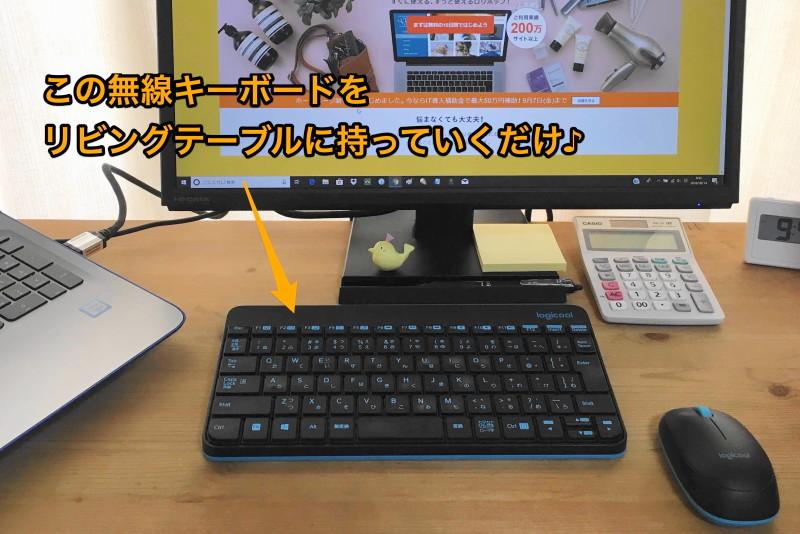 テレビでYouTubeを超快適に観る方法♪ 無線キーボード