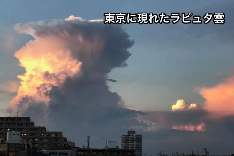 東京に現れたラピュタ雲「竜の巣」 アイキャッチ